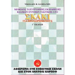 CHESS FOR ADVANCED PLAYERS C