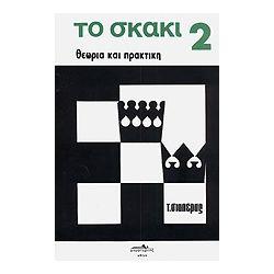TO ΣΚΑΚΙ-ΣΙΑΠΕΡΑΣ ΤΟΜΟΣ.2