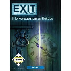 EXIT-Η ΕΓΚΑΤΑΛΕΛΕΙΜΜΕΝΗ ΚΑΛΥΒΑ