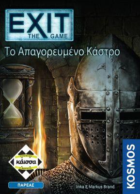 EXIT-ΤΟ ΑΠΑΓΟΡΕΥΜΕΝΟ ΚΑΣΤΡΟ
