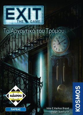 Exit: Το Αρχοντικό του Τρόμου