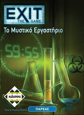 EXIT-ΤΟ ΜΥΣΤΙΚΟ ΕΡΓΑΣΤΗΡΙΟ