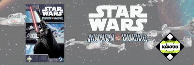 STAR WARS:ΑΥΤΟΚΡΑΤΟΡΙΑ vs. ΕΠΑΝΑΣΤΑΤΕΣ