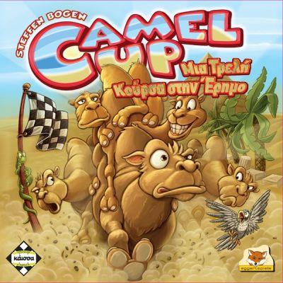 CAMEL UP - MIA ΤΡΕΛΗ ΚΟΥΡΣΑ ΣΤΗΝ ΕΡΗΜΟ