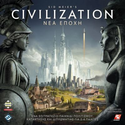 CIVILIZATION-ΝΕΑ ΕΠΟΧΗ