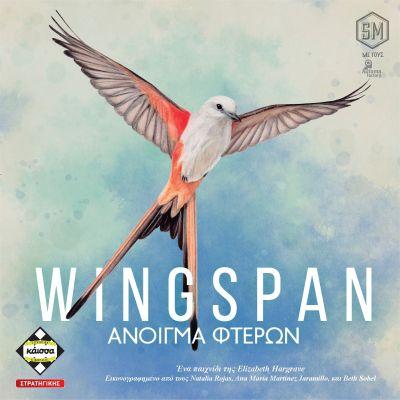 Wingspan – Άνοιγμα Φτερών