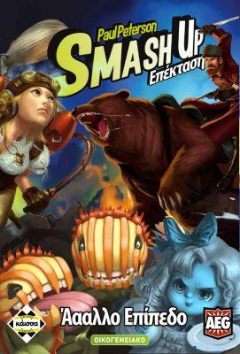 SMASH UP : ΆΑΑΛΛΟ ΕΠΙΠΕΔΟ