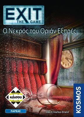 EXIT-Ο ΝΕΚΡΟΣ ΤΟΥ ΟΡΙΑΝ ΕΞΠΡΕΣ