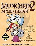 MUNCHKIN 2 ΑΦΥΣΙΚΟ ΤΣΕΚΟΥΡΙ