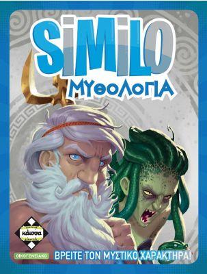 SIMILO Μυθολογία
