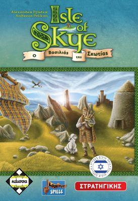 ISLE OF SKYE-Ο ΒΑΣΙΛΙΑΣ ΤΗΣ ΣΚΩΤΙΑΣ