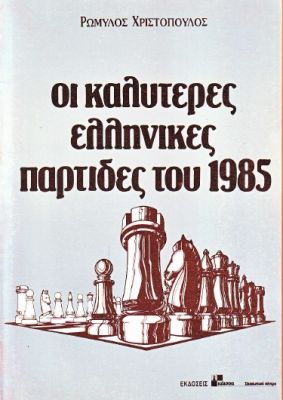 THE BEST GREEK CHESS GAMES OF 1985